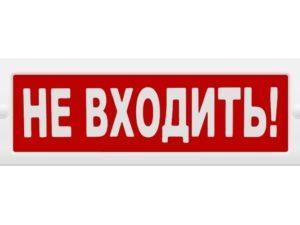 """Сменное табло """"Не входить"""" красный фон для """"Топаз"""" TDM SQ0349-0211"""