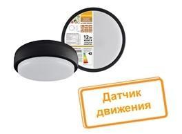 Светильники светодиодные LED ДПП с датчиком движения