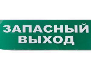 """Сменное табло """"Запасный выход"""" зеленый фон для """"Топаз"""" TDM SQ0349-0209"""