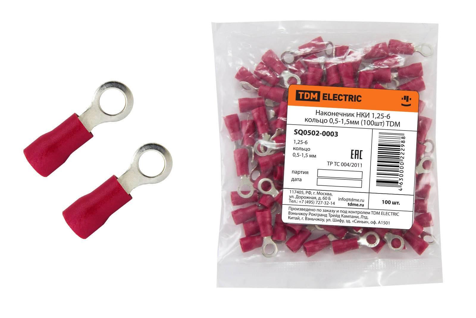 НКИ - наконечники кольцевые изолированные с ПВХ манжетой