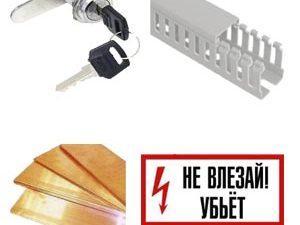 Аксессуары для электрощитов