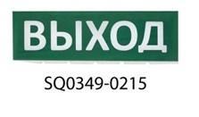 SQ0349-0215