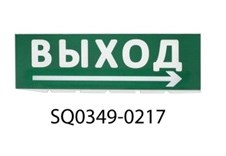 SQ0349-0217