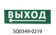 SQ0349-0219