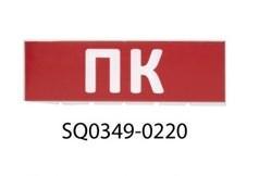 SQ0349-0220