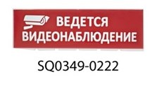 SQ0349-0222