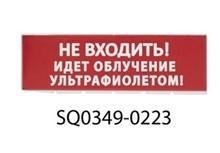 SQ0349-0223