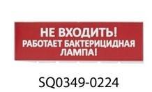 SQ0349-0224