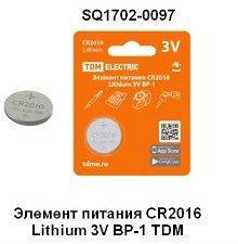 SQ1702-0097