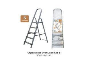 Стремянка стальная ССт-5 SQ1028-0112