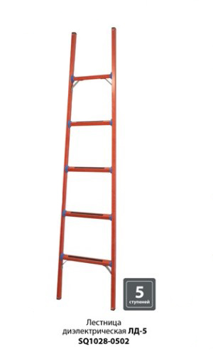 """Лестница диэлектрическая ЛД-5, 5 ступеней, высота 2,0 м, до 50 кВ, """"ЭкспертЭлектрик"""" TDM SQ1028-0502"""