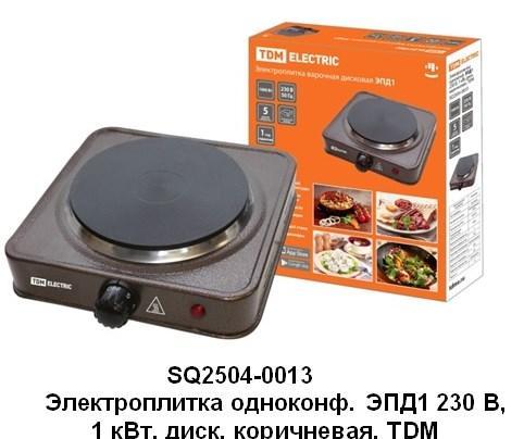 Электроплитка одноконф. ЭПД1 230 В, 1 кВт, диск, коричневая, TDM SQ2504-0013