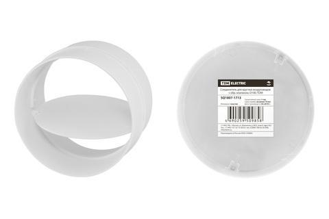 Соединитель для круглых воздуховодов с обр. клапаном