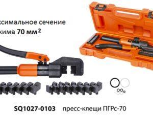 пресс клещи гидравлические ПГРс-70