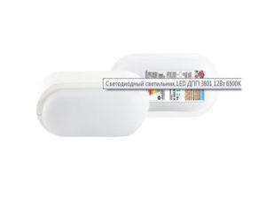Светодиодный светильник LED ДПП 3801 12Вт 6500К IP65 белый овал 177*85*57 мм Народный; SQ0366-0131
